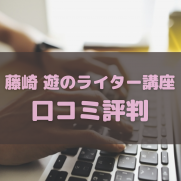 藤崎のwebライター講座でライティングスキルを学んでいる人