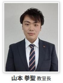 個別指導塾Wam北郷校(北海道札幌市)の山本 拳聖 教室長の画像
