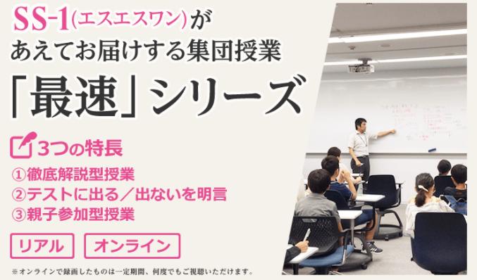 中学受験個別指導塾SS-1 最速シリーズの内容 2021年9月18日