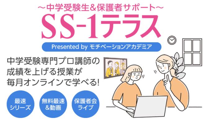 中学受験個別指導塾SS-1 SS-1テラスの内容 2021年9月18日