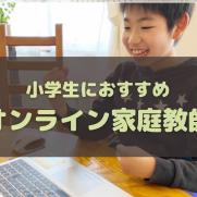 小学生におすすめのオンライン家庭教師ランキング
