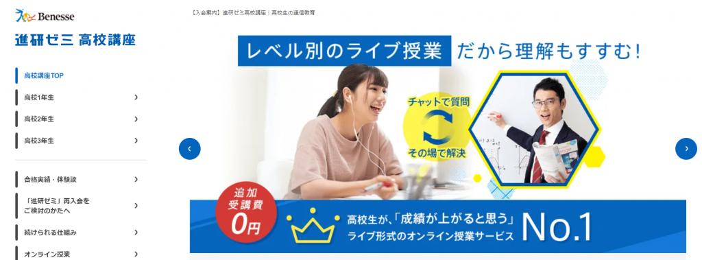 進研ゼミ 高校講座 オンライン授業サービスNo1  2021年9月8日