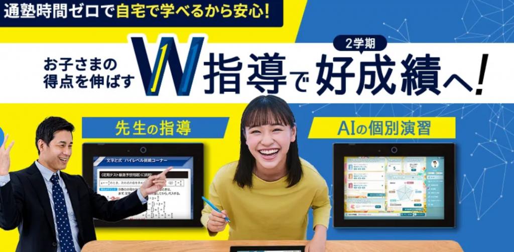 進研ゼミ 中学講座 W指導 2021年9月