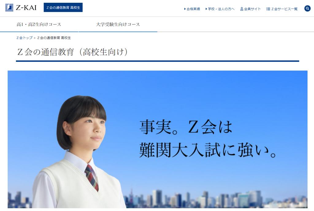 Z会 高校生コース トップページ 2021年9月8日